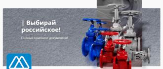 Производство трубопроводной арматуры СИБЗТА