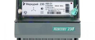 Меркурий счетчик трехфазный