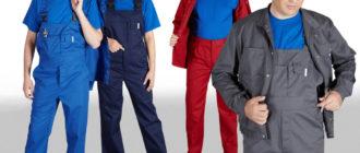 Одежда для работы и отдыха